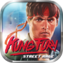 Kung Furia: Calle Rage