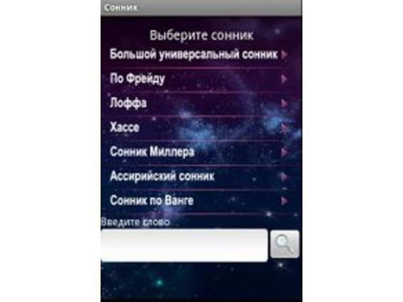 приложение сонник скачать - фото 9